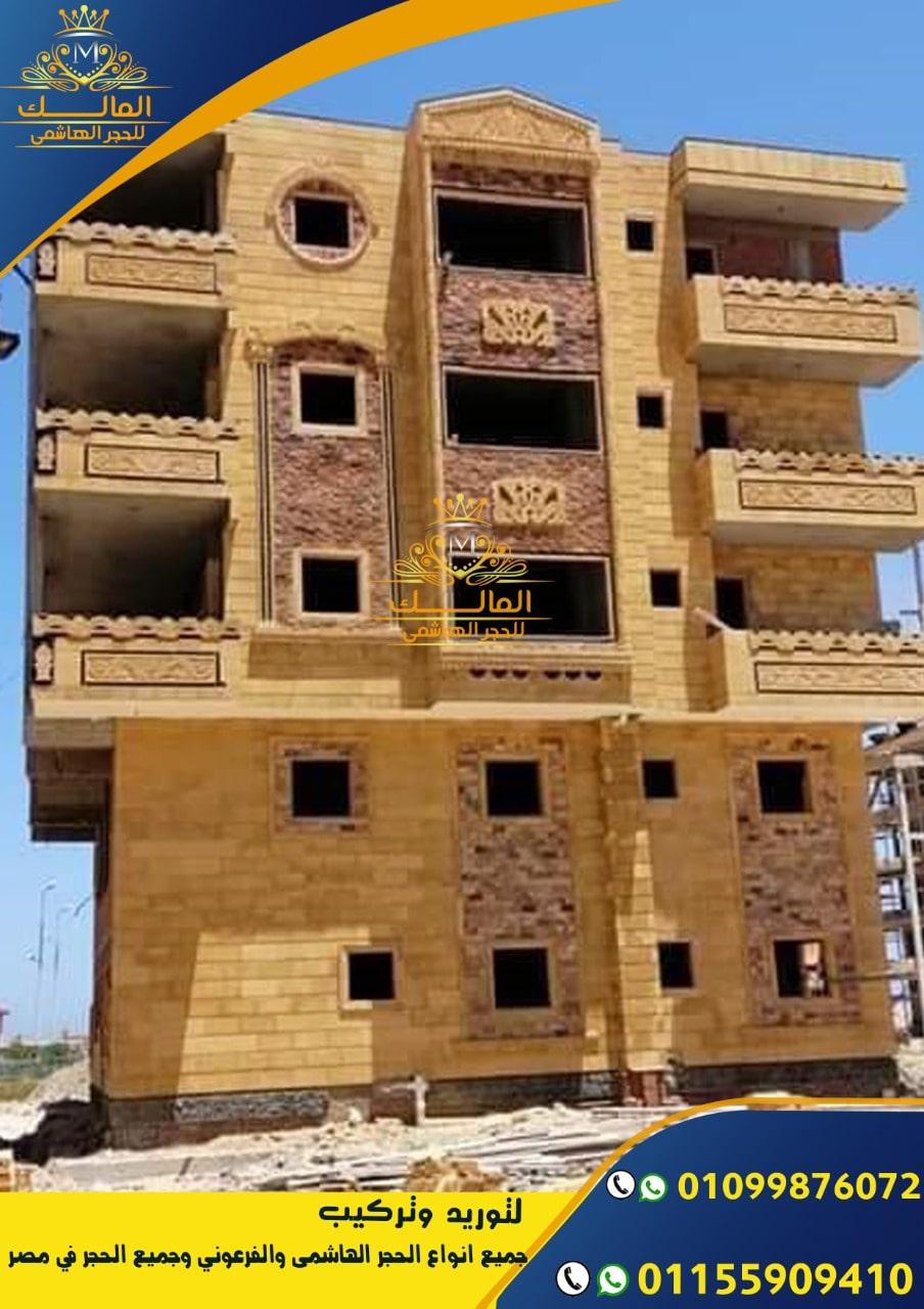 اسعار الحجر الهاشمى فى مصر 2020