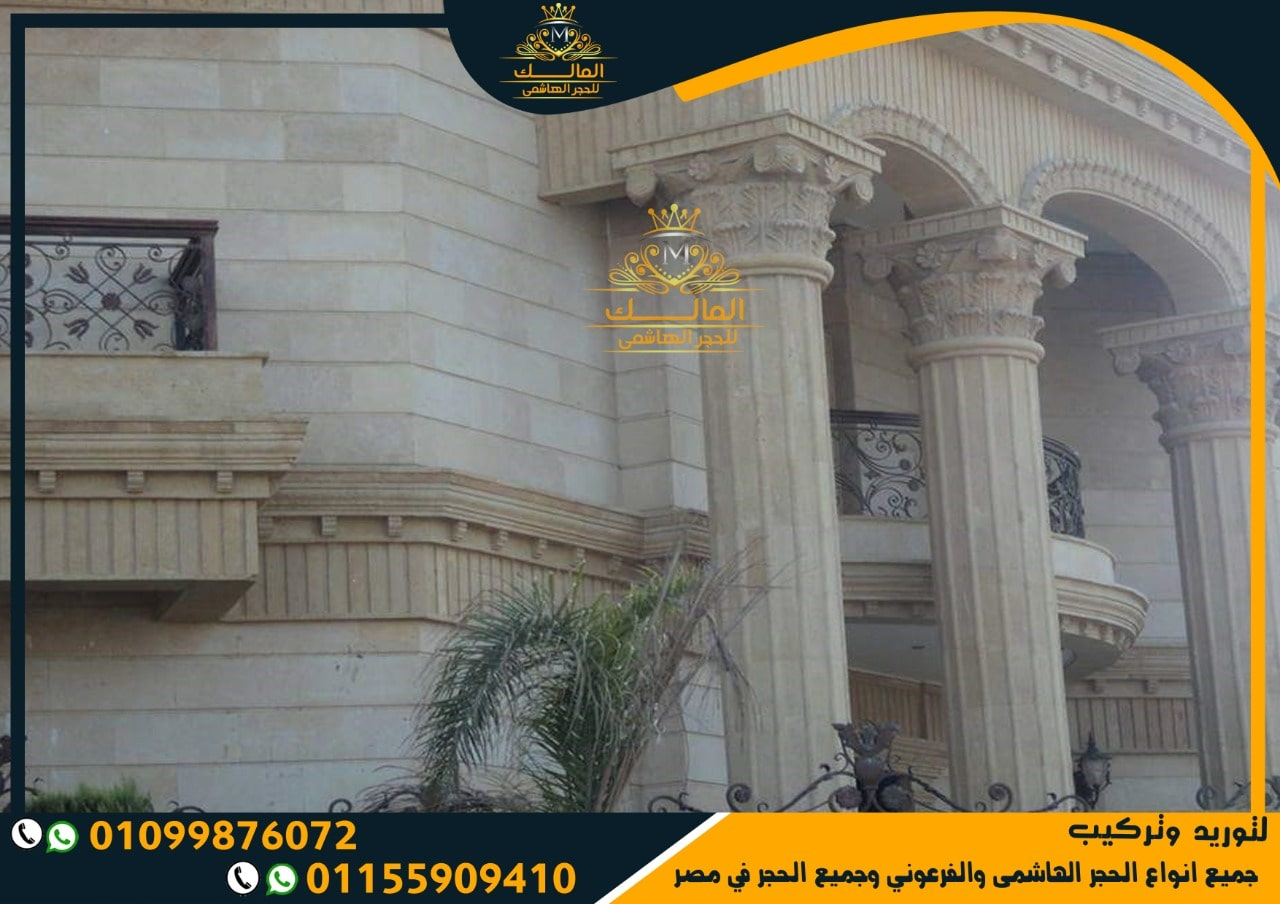 سعر متر الحجر في مصر